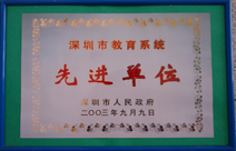 2003年获深圳市教育系统先进集体