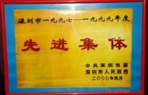 1997-99深圳市先进集体