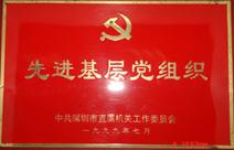1999获深圳市先进党组织