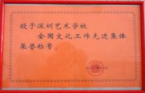 2001年获全国文化先进集体