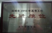 2013年高考先进单位